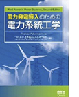 Japanese Version of the 2nd Edition of Wind Power in Power Systems
